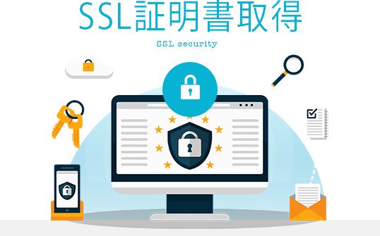 SSLサーバー証明取得